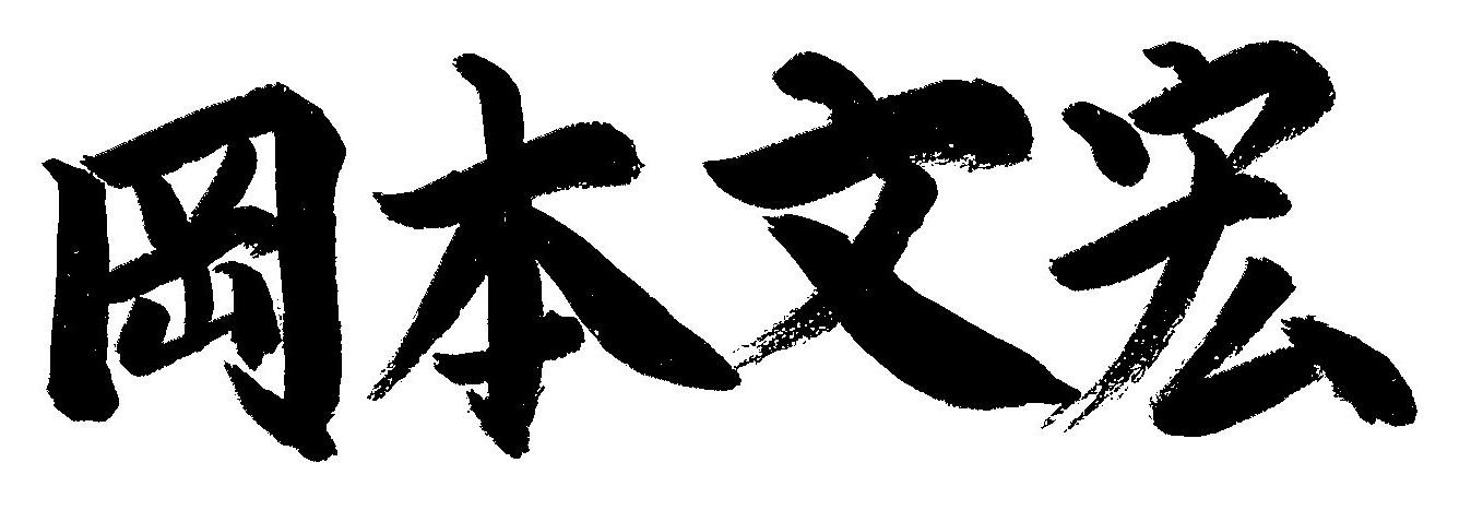コーチング コーチ 岡本文宏.jpg