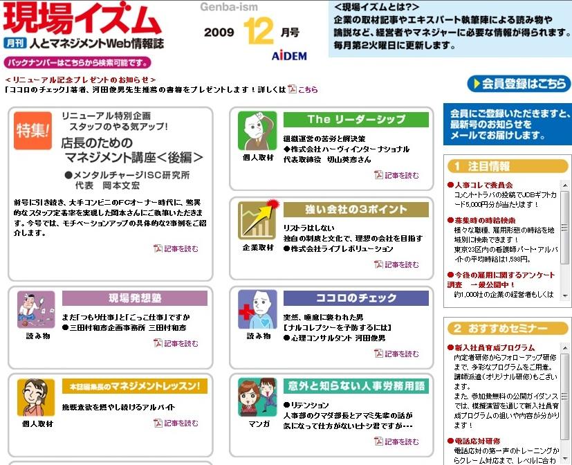 現場イズム12月号表紙(A).jpg