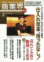 商業界 2010.2月号.jpg