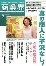 商業界 2010.5月号表紙.jpg