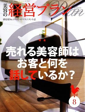 美容の経営プラン 2010.8月号表紙(縮小スキャン版).jpg