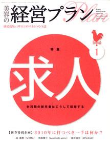 美容の経営プラン 2010年1月号表紙.jpg