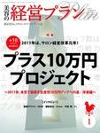 美容の経営プラン 2011.1月号.jpg