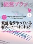 美容の経営プラン 2011.2月号.jpg